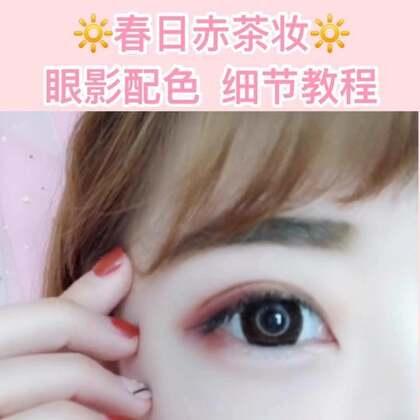 好久不录细节啦,这个#春日赤茶妆#的眼影教程还喜欢嘛〰#眼影化妆教程#@美拍小助手