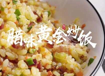 #美食##生活##5分钟美拍#炒饭这么做,从此忘掉蛋炒饭!