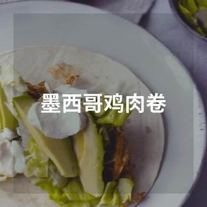 香嫩润滑的墨西哥鸡肉卷怎么样健康吃?今天教你一招怎么样让白水鸡胸摇身一变成为让你欲罢不能的美味。#美食##食谱##鸡肉#