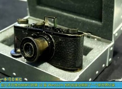 破纪录,莱卡卖2000万的古董相机,拍一张可能得损耗掉一万吧#拍卖##莱卡##相机##记录#