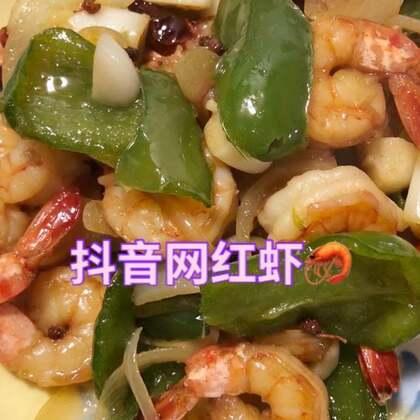 #美食#今天试着做了网红虾!很简单。但是油温还不够,中途又放进去加热了一下,不能太大🔥!大家试着做做哦!@美食频道官方号 #我要上热门##lisaerli日本生活#