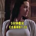 5分钟带你复习《古墓丽影1-2》,朱莉女神的颜值身材双巅峰!(下)想看上集可以戳 #菊长带你见世面#~#搞笑##我要上热门#