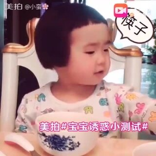 超有趣的亲子实验#宝宝诱惑小测试#,独自面对食物这个小妖精诱惑的时候,宝宝们的爆笑反应。😡蛋糕,我警告你不要再看我了,再看我就把你吃掉了!#宝宝#