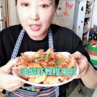 #吃秀#王姐的亲蛋们😍王姐做了家常做法的油焖虾教程来啦😄做法超级简单哦😄味道不错😄喜欢吃的亲蛋可以试试哦😄淘宝店铺39390555