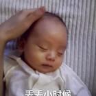 #宝宝##丢丢月子里的事儿#小时候❤慢慢的你就长大了