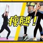 #瘦腿#你是否因为大象腿去打瘦腿针?😱别傻了!👉4个动作,一周高效瘦腿#瘦腿大作战##减肥瘦身#@美拍小助手 https://weidian.com/?userid=1251180766