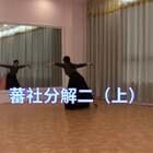 #舞蹈##古典舞##蕃社姑娘#周雨绮老师的蕃社姑娘分解二(上)视频有点长我就分成两部分啦!