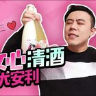 少女心清酒大安利,熊本熊酸奶清酒,了解一下!#我要上热门##搞笑##清酒#