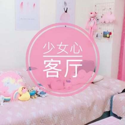 介绍介绍我的少女心客厅,粉色控就是我嘿嘿#手工##日常#布置这个也是费了不少心思,不过现在呆在里面充满了幸福感