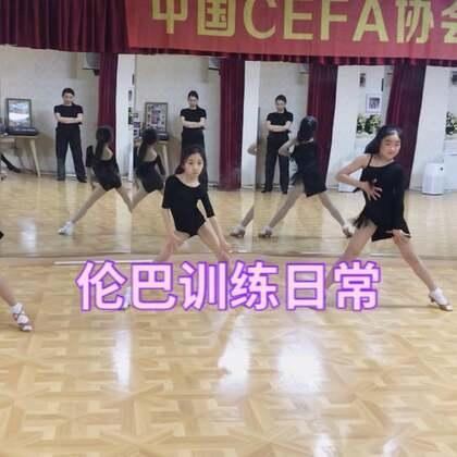 上海圆梦舞蹈:刘婕妮、余宴孜、夏悠然伦巴训练日常。#少儿拉丁舞##上海少儿拉丁舞##我要上热门#