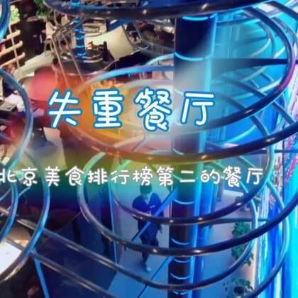 #吃秀##美食##热门#蓝色港湾的一家网红餐厅,北京美食排行第二,确实是很有创意和特色啦,而且西餐做的也很好吃,肉超好吃!我现在有好多要探的店,等着我慢慢去吃!今天37w产检,内检已经入盆啦,超级期待,恨不得明天就把他生出来!