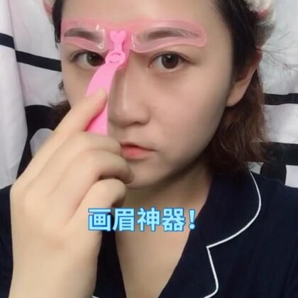#教你画眉毛##化妆##热门#被你们问爆了的画眉神器!不会画眉毛的妹子们的必备 然后一定要晕染才自然!还有三种不同款式的眉形 简直太赞!