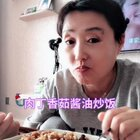 #吃秀#王姐的亲们😍美味肉丁香茹酱油炒饭😄美的厉害😄配上一盘素拌菠菜😄不要太好吃哦😄淘宝店铺39390555