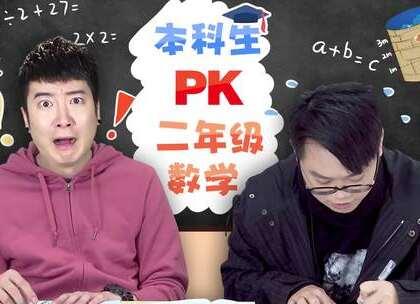 大学生PK小学生数学,惨败!小学数学作业这么难的吗?#搞笑##脱口秀##吐槽#