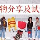 hello 大家来一个购物分享 一件毛衣 一个包 一双鞋 搭了7套Look 希望你们喜欢呀 祝好❤️#穿秀##美妆时尚##购物分享#