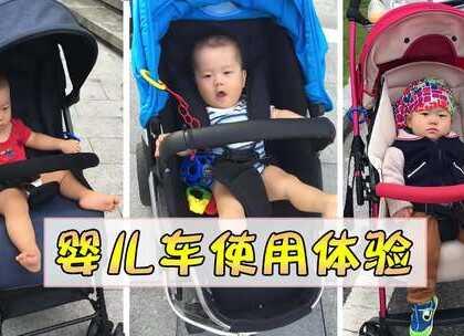 3台婴儿车使用体验,包括新生儿高景观避震车,轻便伞车,淘宝买的超便宜小车。来聊聊它们的价格外貌实用性……#宝宝##柚子妈打怪养娃手记##我要上热门#@美拍小助手
