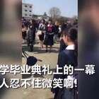最近日本毕业季啦,毕业仪式上,妹子给心上人送上了大礼,男生也给了她校服上第二个纽扣。开心地抱在一起的小朋友们真是太青春啦。😍