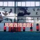 #运动##精选##健身塑形#风格连技走起!
