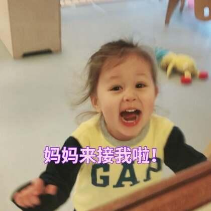 平时都是爸爸接娜姐放学,今天我不上班,我来接她,娜姐兴奋得有点不知所措了……😆#精选##宝宝##萌宝宝##安娜2岁5个月#