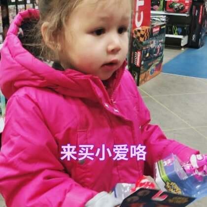 答应了娜姐的,今天带她去买小爱了。#宝宝##精选##萌宝宝##安娜2岁5个月#