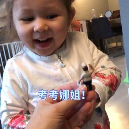 考考娜姐,最后一个金宝把娜姐考住了,她最后给拿走不让我问了…😂 #宝宝##精选##萌宝宝##安娜2岁5个月#