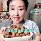 #吃秀#王姐的亲蛋们😍王姐做了家常做法的肉丁香菇酱油炒饭😄做法简单😄美味可口😄剩下的大米饭🍚想怎么吃😄咱就怎么做😄淘宝店铺39390555