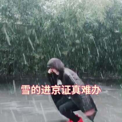 #电摆舞##运动##kfc复古disco挑战#雪!北京的进京证终于办下来了