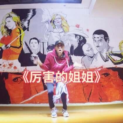 刘卓--即兴hiphop freestyle solo《厉害的姐姐》--2018.03.16保靖吾能舞街舞工作室#freestyle##hiphop##厉害的姐姐#
