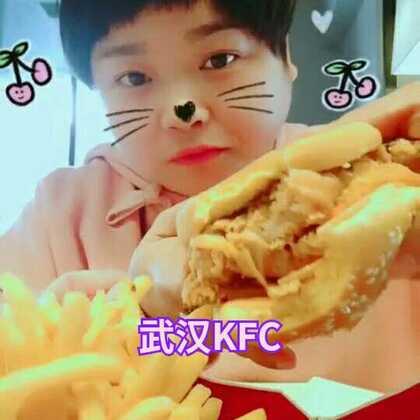 #吃秀##武汉KFC##美食汉堡#@美拍小助手 看到KFC出新口味汉堡了!辣妈帮试试好不好吃~鉴定完毕~不好吃~KFC最好吃的还是辣堡!😁😁😁