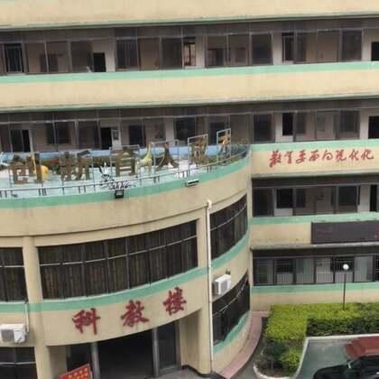 小时候的学校真是怀念,这所小学是我的母校有我童年的回忆。#我的母校#