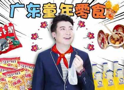 广东男生舌吻这么厉害,都是吃星球杯练出来的!本期BGM:龙须糖—李克勤#搞笑##热门##90后#