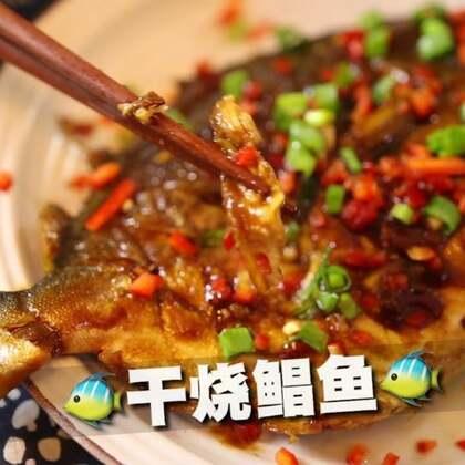 鲳鱼这么烧~鲜嫩无比🐠感觉2条都不够自己吃的😂比烤鲳鱼好吃多了#美食##烧鲳鱼##家常菜#