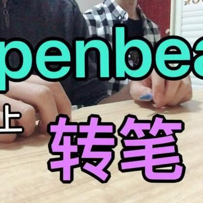 #penbeat#💠晓宅💠#转笔#💠茉莉蜜茶💠@茉莉蜜茶ф 【首次合作!希望各位关注一下!谢谢大家❤️!】