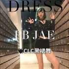 宇宙的BLACK DRESS来啦🖤💅🏻酷酷的黑裙舞 尽量录了完整版 时间太紧了动作有点不规范请见谅呀(ノД`)#clc - black dress##舞蹈##闪腰舞#@美拍小助手