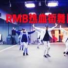 RMB热血街舞团完整版舞蹈,这只是一次经历未来掌握在自己手中加油@RMB赵毅Joey-Z @RMB-MISS-诺丽言 @RMB-Eleven @RMB-丁丁-tikey @RMBCrew @RMB-Devil子洋 #jowvincent#
