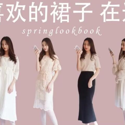 【Dy真真美拍】春天到了,选条美美的裙子约会去...