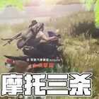 绝地求生:你见过用摩托车吃鸡的玩家吗?摩托车帅气三杀#绝地求生##吃鸡##搞笑#