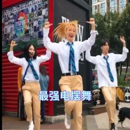 #电摆舞##舞蹈# 狗狗们太会抢镜了,猜猜有多少只狗!难得穿一次男生校服,开心,看清楚后面是谁了么~❤️#晒校服#