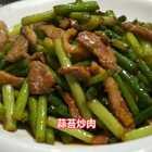 #美食##家常菜#地里的蒜苔出来了😁炒肉好好吃😍😜