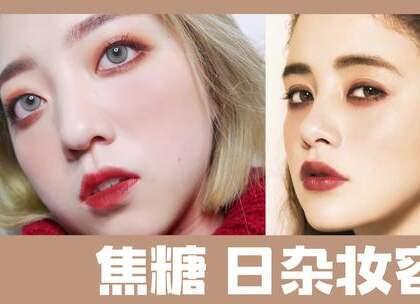 #美妆时尚##化妆教程##日杂妆容# 日系焦糖日杂妆容 一个比较日系的妆容 重点还是在眼妆,希望大家会喜欢~记得点赞留言~@美拍小助手