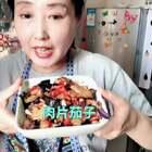 #直播做饭#王姐的亲蛋们😍王姐做了家常做法的肉片茄子教程来啦😄做法简单😄一看就会😄在自己家😄想怎么吃😄就怎么做😄我的厨房我做主😄淘宝店铺39390555