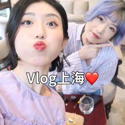 上海的Vlog终于剪出来了😑跟@Oriii皓皓 耍了一天!不过上海这次特别不给面子,刚一到就开始下雨哈哈哈哈哈,据说我来的前几天都快热死了,可以可以,今年可以说很招雨了✌️接下来貌似又有一大堆事想跟你们分享了kkk#日常#我得赶紧去洗洗睡啦,不然该犯规啦,安!