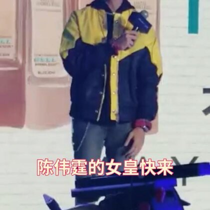 #陈伟霆#的#手指舞#帅炸天,这几天都在上海 ,这个月28号 品牌新鞋发布会 宋茜陈伟霆 ❤️ #明星#