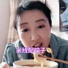 #吃秀#王姐的亲蛋们😍米䌸配饺子🥟太美味了😄我就是这么特容易知足常乐的人😄简单的幸福😄淘宝店铺39390555