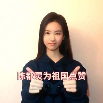 #陈都灵#接受了@人民日报 #中国很赞# 手指舞挑战。你也快来和我一起为祖国点赞吧!加油,为更好的自己,为更好的中国! (求婚大作战)女主:陈都灵 男主:张艺兴 🎬 #手指舞#