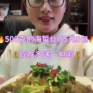 http://item.taobao.com/item.htm?id=560939909641 年前卖的超级🔥的海蜇丝,现在下单多送1包,也就是55元可以买到6包啦,抓紧你们的小手👋 自带声效的海蜇丝,声控们在哪里🧐#声动告白#