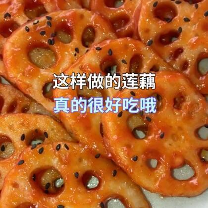 可以美容养颜的一道小菜!喜欢学会的宝宝双击➕关注🌹#糖醋莲藕##家常菜##热门#