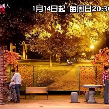 """#欢乐喜剧人# 郭阳郭亮突围赛夺冠之作《城东旧事》,那个年代打招呼""""用脚""""~"""