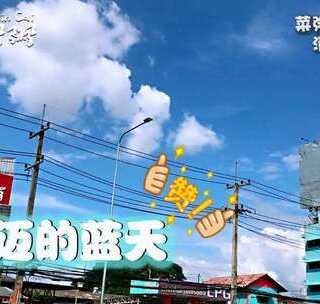 【菜粥粥泰国日常79集】:清迈的美景,我喜欢这样的天空,你们呢...~背景配乐:Where I wanna be~@美拍小助手 #泰国##泰国旅行##泰国美食#https://weidian.com/?userid=161283374