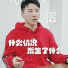 http://www.meipai.com/media/975760940?uid=1482806419&client_id=1089857299 #精选##搞笑#@主持人王威子 @演员王心泽 @美拍小助手